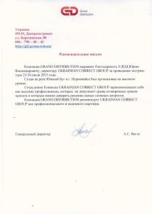 Крупная украинская дистрибьюторская компания