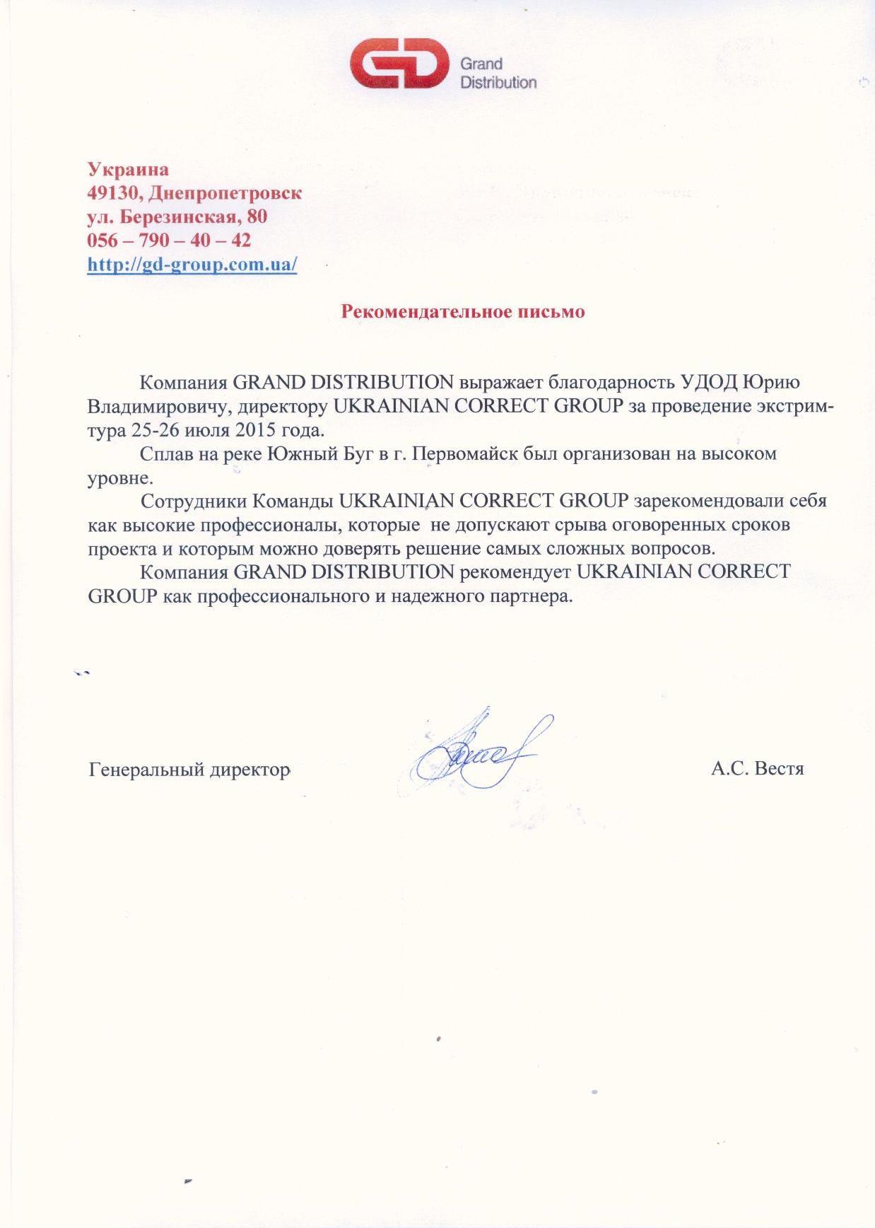 Рекомендация от Гранд Дистрибьюшн