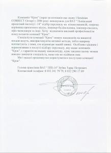 Львовский проектный институт