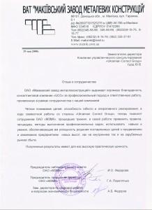 Макеевский Завод МеталлоКонструкций