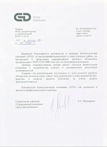 Гранд Дистрибьюшн