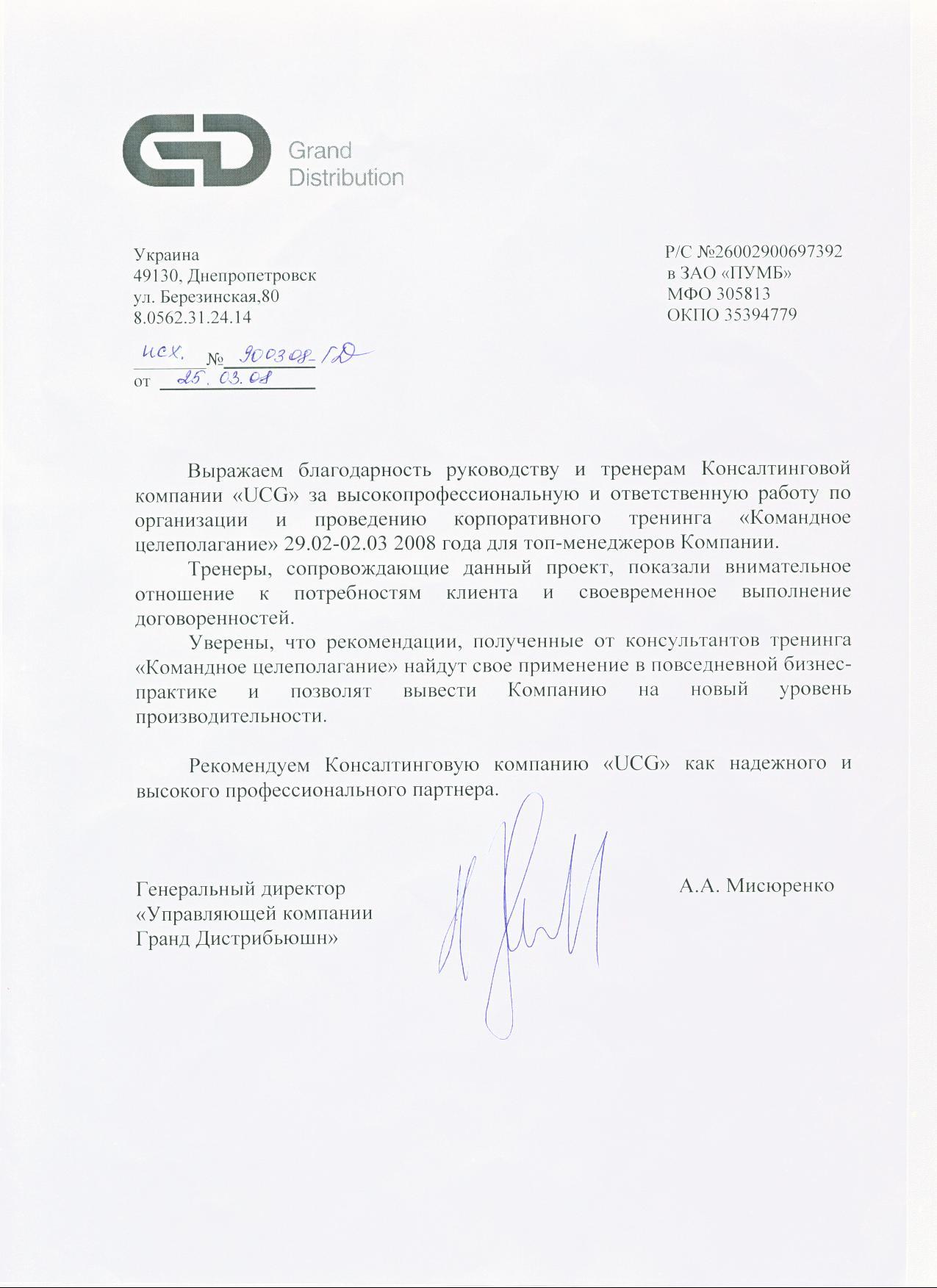 """Рекомендация """"Гранд Дистрибьюшн"""""""