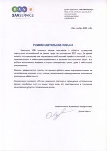 """Рекомендация от компании """"САВСЕРВИС СТОЛИЦА"""""""
