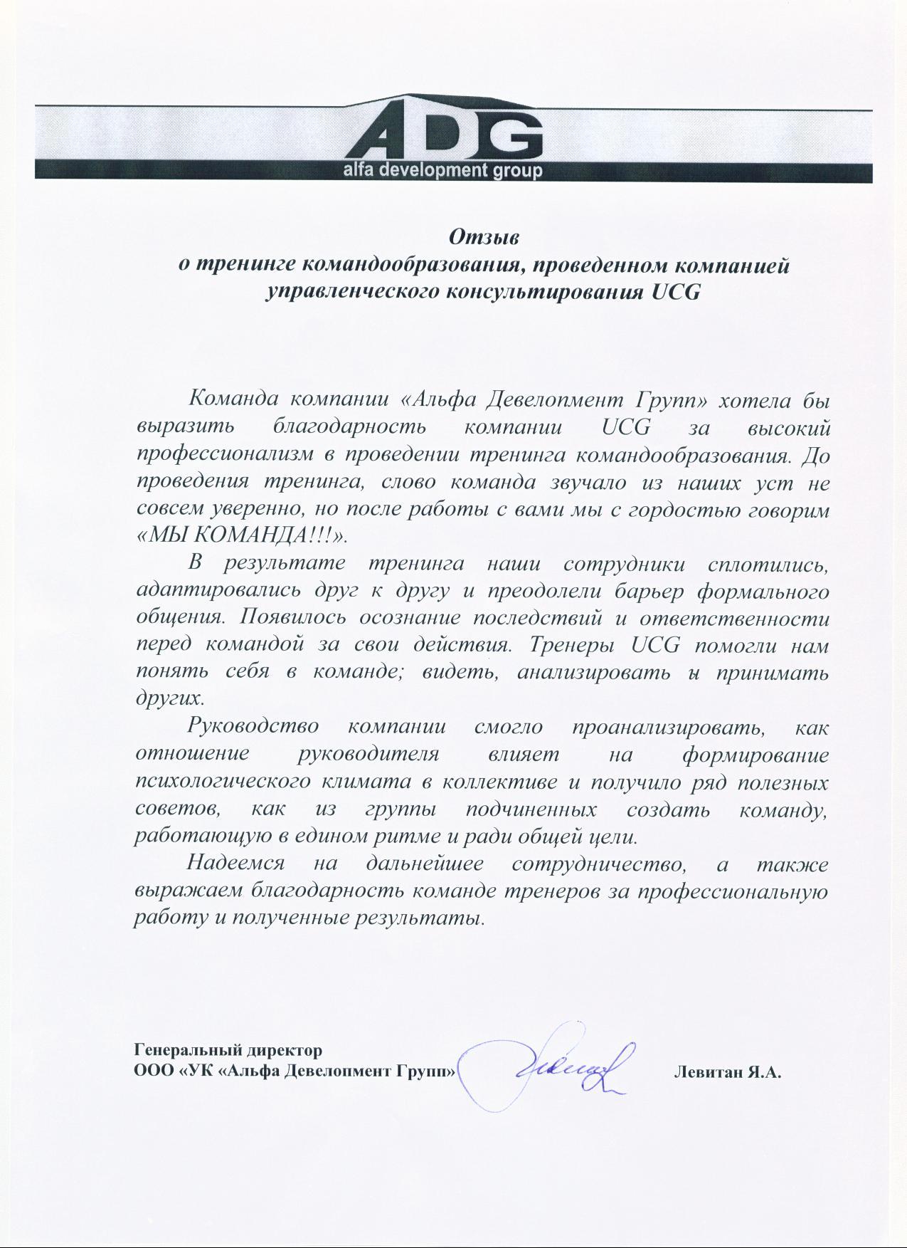 Рекомендация Альфа Девелопмент Групп