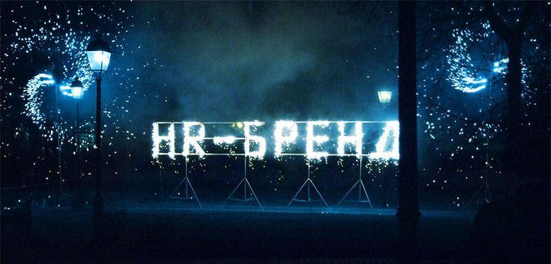 HR-бренд - 2