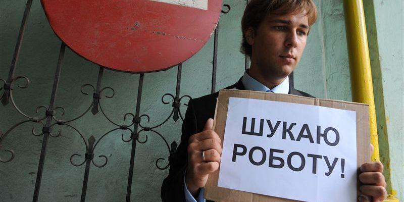 Как победить безработицу молодежи