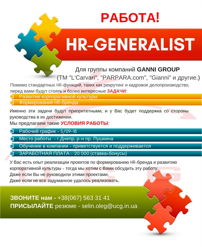 HR-GENERALIST