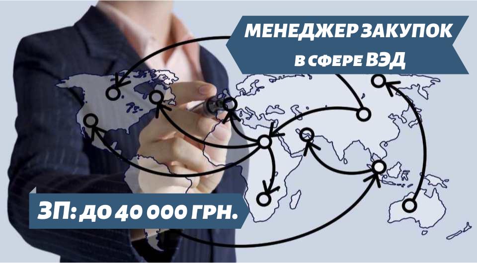 МЕНЕДЖЕР ЗАКУПОК в сфере ВЭД