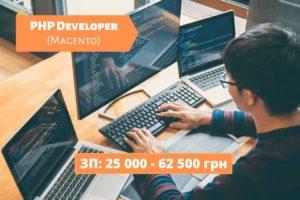 PHP Developer в г. Днепр
