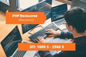 Вакансия — PHP Developer в г. Днепр