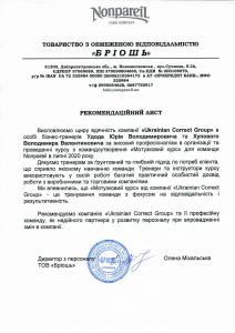 "Производство кондитерских изделий под ТМ ""Nonpareil"""