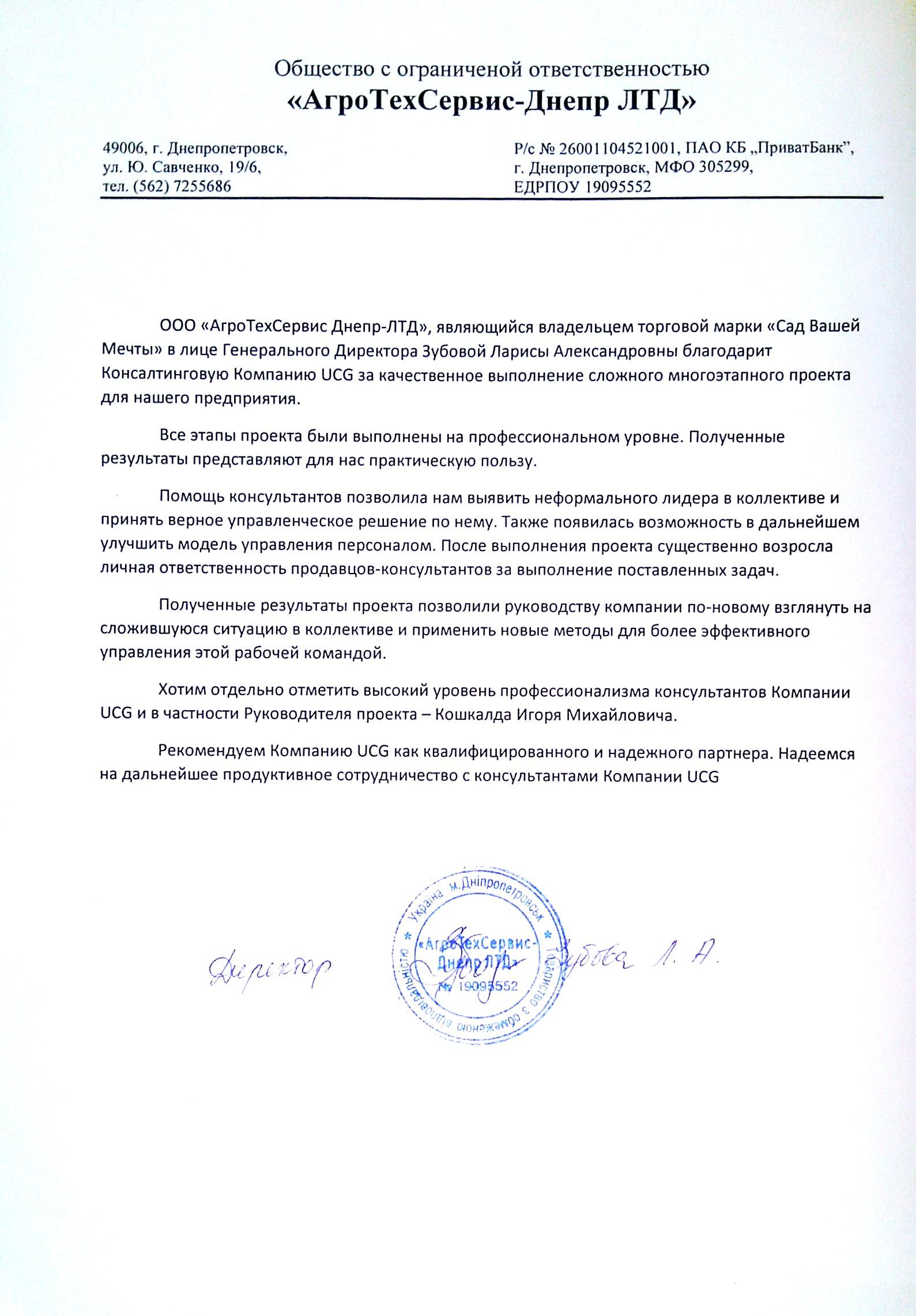 "Рекомендация от ""Сад Вашей Мечты"""
