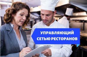 Вакансия — УПРАВЛЯЮЩИЙ СЕТЬЮ РЕСТОРАНОВ в г. Днепр