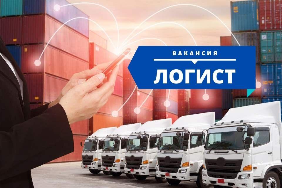 Вакансия - ЛОГИСТ в Киеве