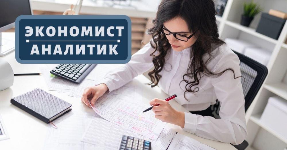 Вакансия - ЭКОНОМИСТ/АНАЛИТИК в г. Днепр