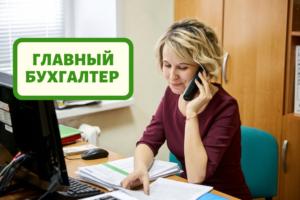 Вакансия - ГЛАВНЫЙ БУХГАЛТЕР (одно юр. лицо - ООО) в г. Каменское