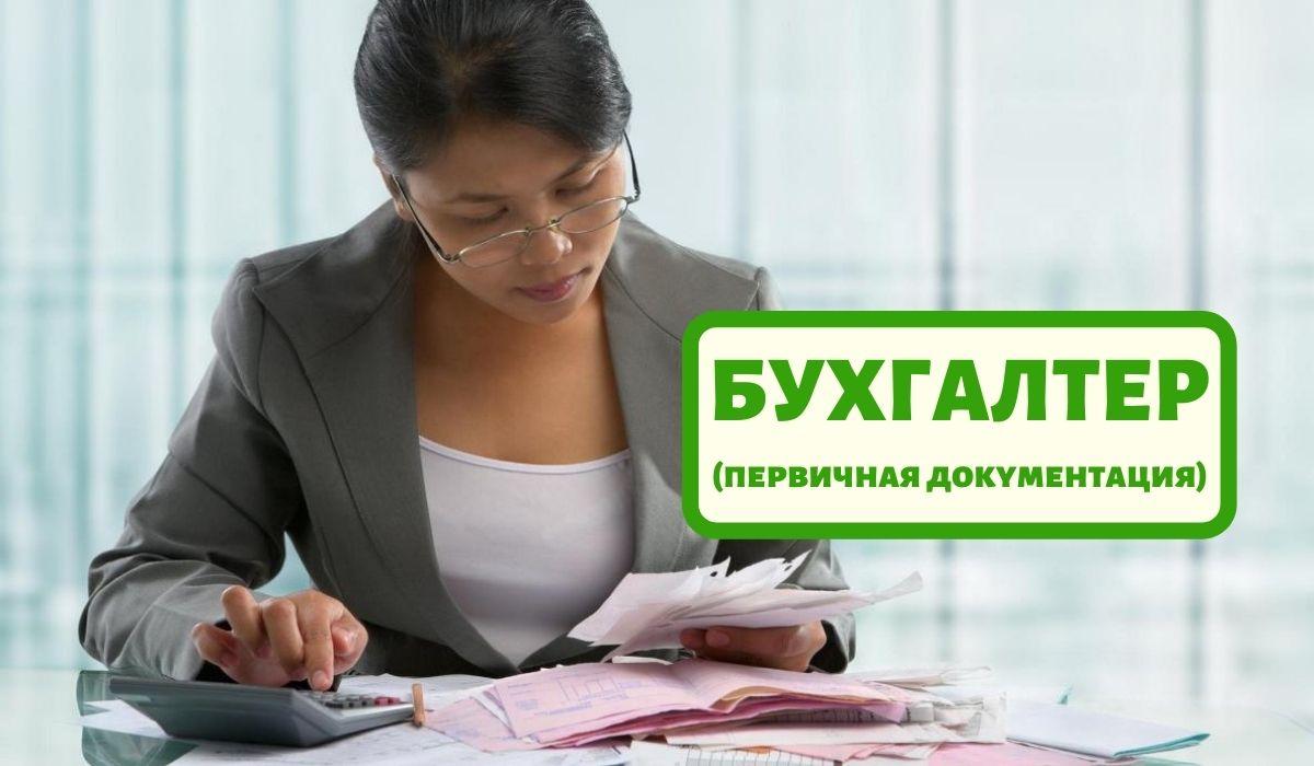 Вакансия - БУХГАЛТЕР ПО КАССОВОЙ ДИСЦИПЛИНЕ в г. Днепр