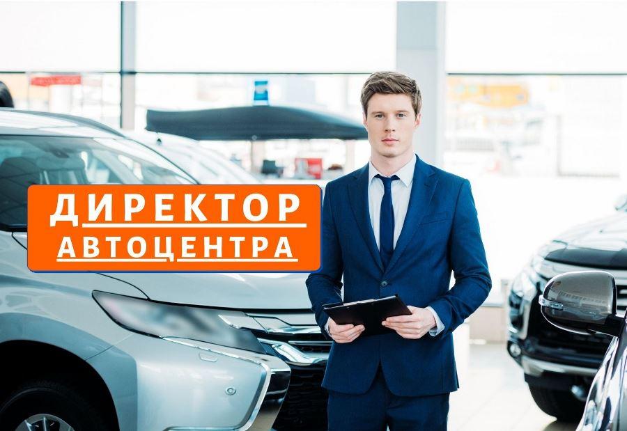 Вакансия - ДИРЕКТОР АВТОЦЕНТРА в г. Днепр