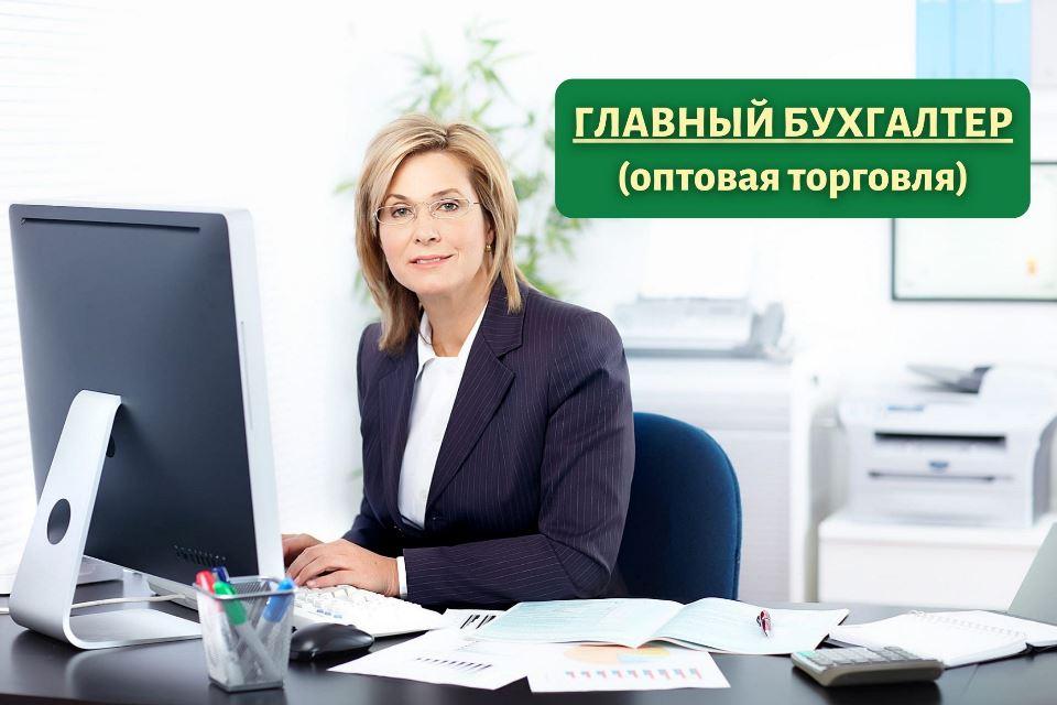 Вакансия - Главный бухгалтер (оптовая торговля) в г. Днепр