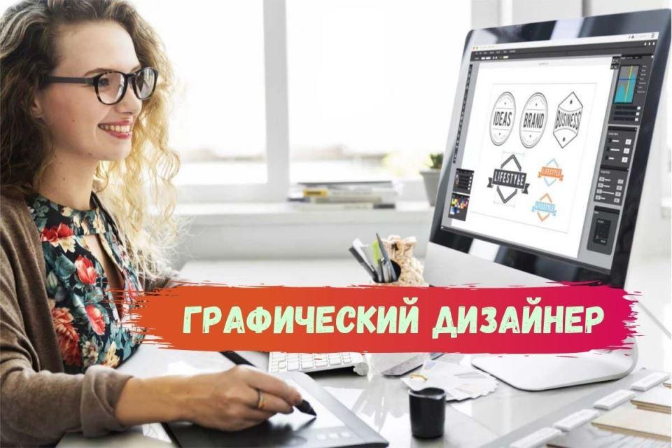 Вакансия - ГРАФИЧЕСКИЙ ДИЗАЙНЕР в г. Днепр