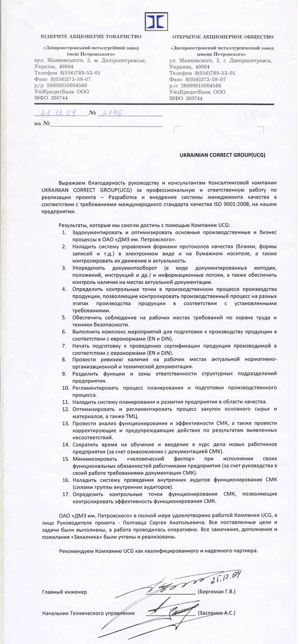 Рекомендация ЕВРАЗ-Украина завод им. Петровского