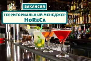 ТЕРРИТОРИАЛЬНЫЙ МЕНЕДЖЕР ПО HoReCa в г. Днепр