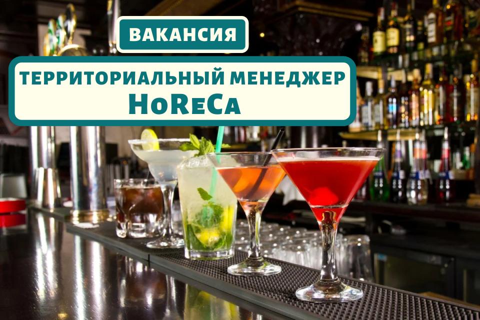 Вакансия - ТЕРРИТОРИАЛЬНЫЙ МЕНЕДЖЕР ПО HoReCa в г. Днепр