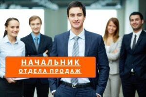 Вакансия - НАЧАЛЬНИК ОТДЕЛА ПРОДАЖ в г. Днепр
